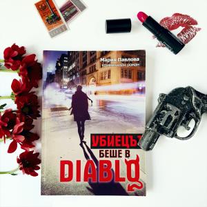 Убиецът беше в Диабло